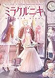 ミラクルニキ 公式2nd Anniversary Book (DENGEKIGirl'sStyle)