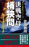 決戦空母「桶狭間」(3)沖縄防衛最終決戦 (コスモノベルズ)