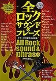 CD付き ギターの可能性が広がる! 全ロックサウンド&フレーズ
