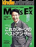 MEN'S EX (メンズ・イーエックス) 2019年4月号 [雑誌]