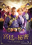 [DVD]宮廷の秘密~王者清風~DVD-BOX3