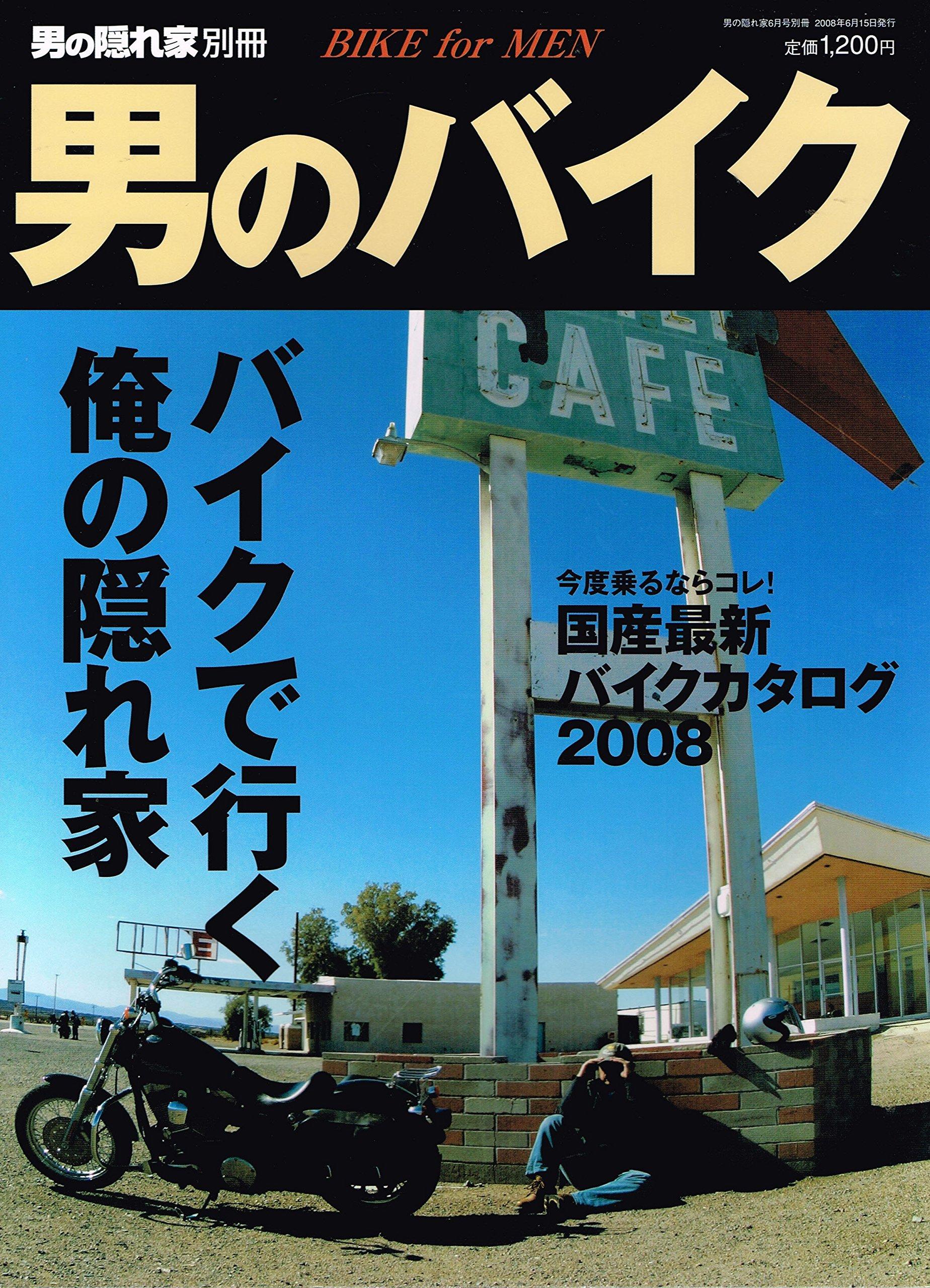 男のバイク (男の隠れ家2008年6...