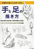 手と足の描き方