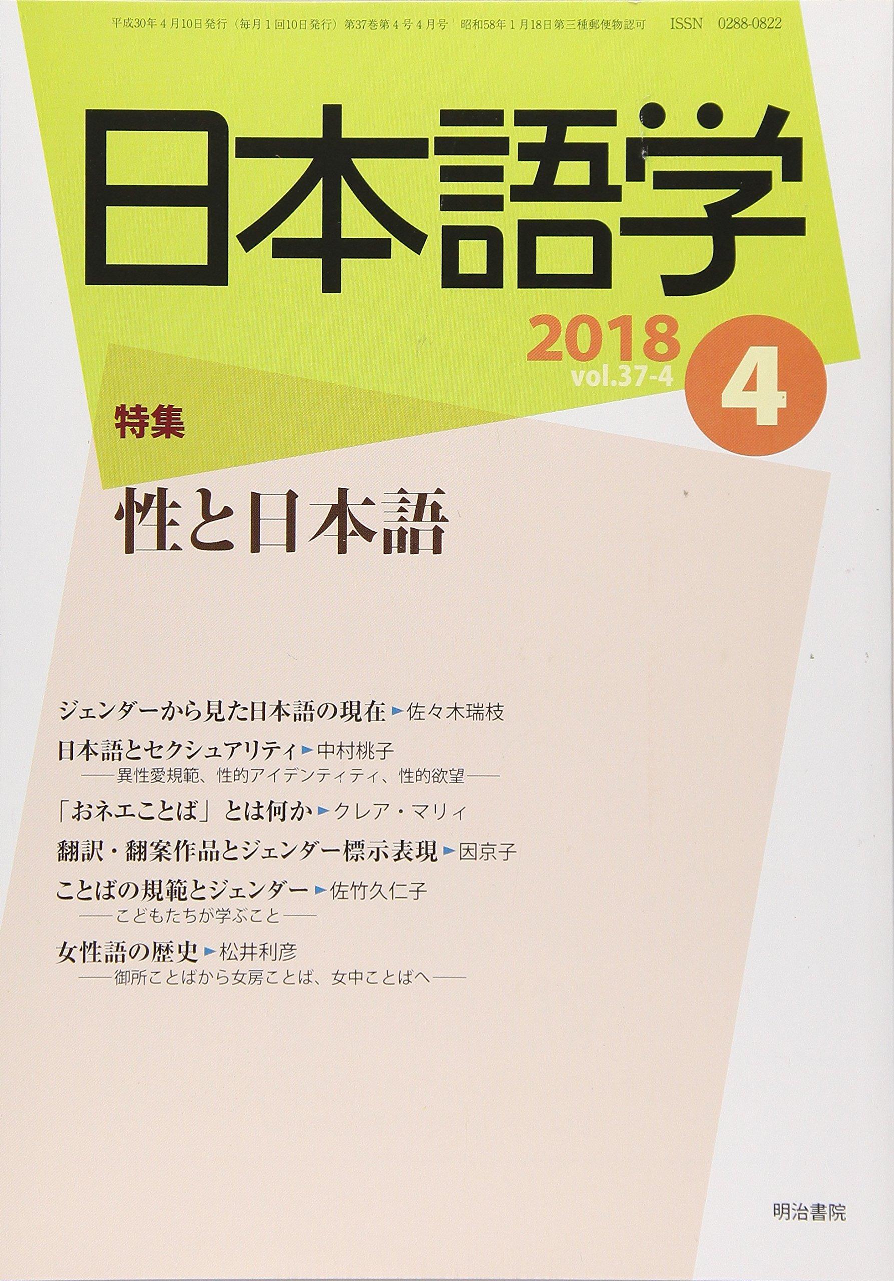 日本語学 2018年 04 月号 [雑誌]...