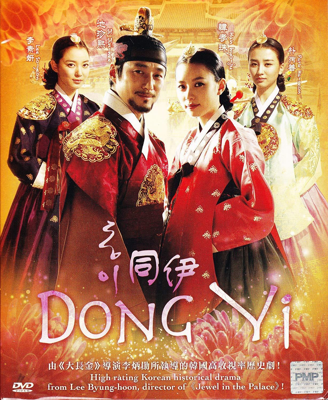 Amazon.com: Dong Yi Korean Drama - Complete Set 15 DVDs (Korean with  English Subtitles): Han Hyo Joo, Ji Jin Hee, Bae Soo Bi: Movies & TV