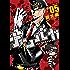 ナンバカ 5【フルカラー・電子書籍版限定特典付】 (comico)