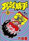 ダッシュ勝平(5)