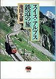 スイス・アルプス鉄道の旅