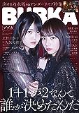 BUBKA(ブブカ) 2019年3月号 [雑誌]
