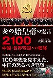 秦の始皇帝の霊言 2100 中国・世界帝国への戦略