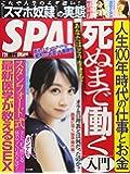 SPA!(スパ!) 2018年 7/31 号 [雑誌]