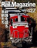 Rail Magazine (レイル・マガジン) 2019年4月号 Vol.427