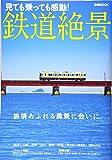 鉄道絶景 (ぴあ MOOK)