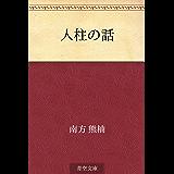 白内障杖帳面福岡の祭り (アクロス福岡文化誌)