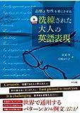 CD付き 洗練された大人の英語表現