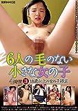 6人の毛のない小さな女の子4時間3 【001_AMBS-051】 [DVD]