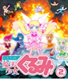 【Amazon.co.jp・公式ショップ限定】 せいぜいがんばれ! 魔法少女くるみ BD BOX 2[Blu-ray]