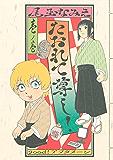 たおれて尊し!(1) (アフタヌーンコミックス)