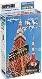 童友社 1/2000 タワーシリーズ 東京タワー プラモデル