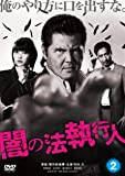 闇の法執行人 DVD2