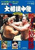 NHK G-Media 大相撲中継 初場所決算号 2018年 2/17 号
