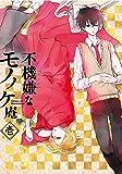 TVアニメ「不機嫌なモノノケ庵」 1巻 【DVD】
