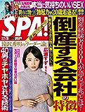 週刊SPA!(スパ)  2017年 3/21・28 合併号 [雑誌] 週刊SPA! (デジタル雑誌)
