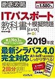 (全文PDF・単語帳アプリ付)徹底攻略 ITパスポート教科書+模擬問題 2019年度(最新シラバスVer.4.0に完全対応)