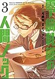 零崎軋識の人間ノック(3) (アフタヌーンコミックス)