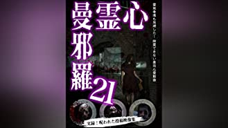 心霊曼邪羅21~実録!呪われた投稿映像集~