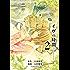 イヴの時間 2巻 (デジタル版ヤングガンガンコミックス)
