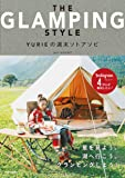 THE GLAMPING STYLE YURIEの週末ソトアソビ