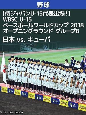 Amazon.co.jp: 【侍ジャパンU-15...