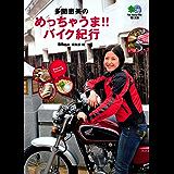 多聞恵美のめっちゃうま!!バイク紀行 (エイ文庫)