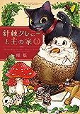 針棘クレミーと王の家(1) (バンブーコミックス MOMOセレクション)