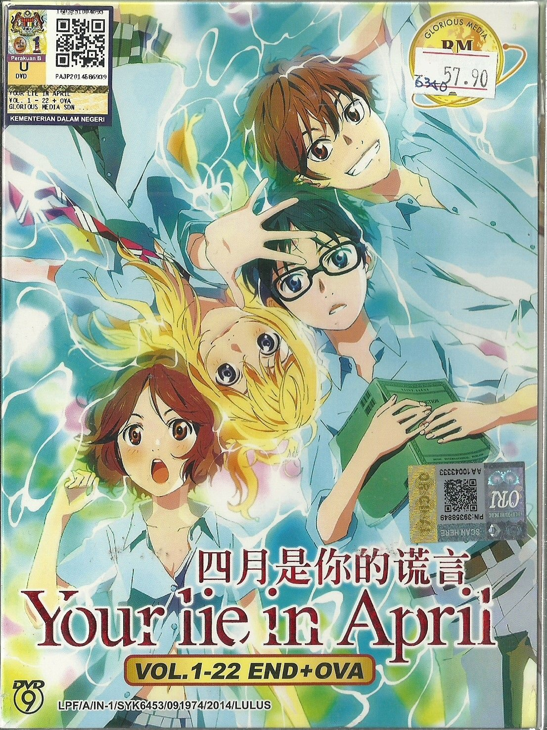 Amazon.com: YOUR LIE IN APRIL - COMPLETE TV SERIES DVD BOX SET ( 1-22  EPISODES ): Kyōhei Ishiguro: Movies & TV