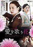 愛を歌う花  【DVD】