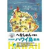 へなしゅんの「ハワイ島へ行こう! 」