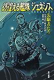 彷徨える艦隊 ジェネシス 先駆者たち (ハヤカワ文庫SF)