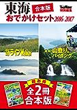 【合本版】東海おでかけセット2016-2017 (ウォーカームック)