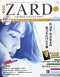 隔週刊ZARD CD&DVDコレクション(4) 2017年 4/5 号 [雑誌]