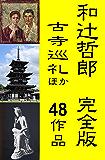 和辻哲郎完全版: 「古寺巡礼」他48作品すべて収録+綺麗な絵と写真で旅する