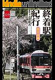 終着駅紀行 西日本編【文春e-Books】