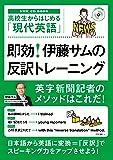 NHK CD BOOK 高校生からはじめる「現代英語」 即効! 伊藤サムの反訳トレーニング (語学シリーズ)