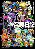 ブレイブ フロンティア ハルトの召喚日記(2) (ファミ通クリアコミックス)