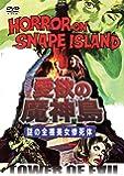 愛欲の魔神島 謎の全裸美女惨死体 [DVD]