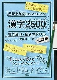 基礎からのジャンプアップノート 漢字2500 書き取り・読み方ドリル 改訂版
