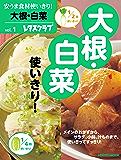 安うま食材使いきり!vol.1 大根・白菜 (レタスクラブMOOK)