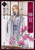 宮廷神官物語 六 (角川文庫)