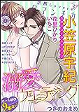 禁断Loversロマンチカ Vol.37 溺愛ウエディング [雑誌]